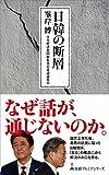 日韓の断層 (日経プレミアシリーズ)
