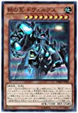 遊戯王 / 鉄の王 ドヴェルグス(スーパー) / DBMF-JP029 / デッキビルドパック「ミスティック・ファイターズ」