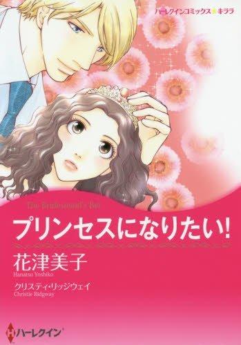 プリンセスになりたい! (ハーレクインコミックス・キララ)
