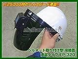 EP-320 ヘルメット装着型 1/25...