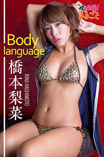 Body language 橋本梨菜 必撮!まるごと☆