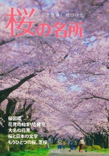 桜の名所―<小さな春>見つけた (主婦の友V Books)