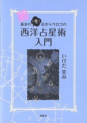 続 基本の「き」目からウロコの西洋占星術入門の詳細を見る