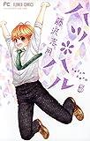 ハツ*ハル(5) (フラワーコミックス)