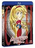 新・キューティーハニー コンプリートBlu-ray[Blu-ray/ブルーレイ]