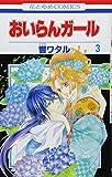 おいらんガール 3 (花とゆめCOMICS)