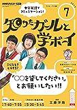 NHKテレビ 知りたガールと学ボーイ 2019年 7月号 [雑誌] (NHKテキスト)