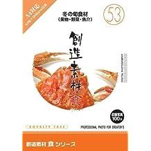 創造素材 食(53)冬の旬食材(果物・野菜・魚介)