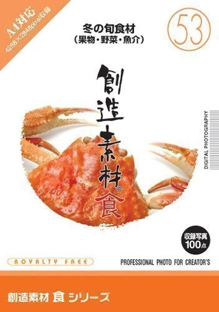 月ワイド倉庫創造素材 食(53)冬の旬食材(果物?野菜?魚介)