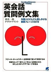 英会話質問例文集(CDなしバージョン) : 外国人にどんどん話しかける質問フレーズ1070