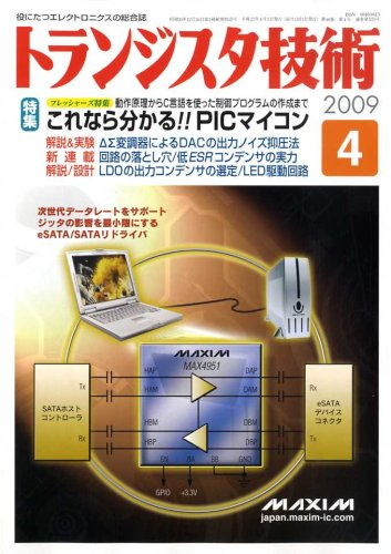 トランジスタ技術 ( Transistor Gijutsu ) 2009年 04月号 [雑誌]の詳細を見る
