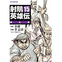 射ちょう英雄伝 15 (トクマコミックス)