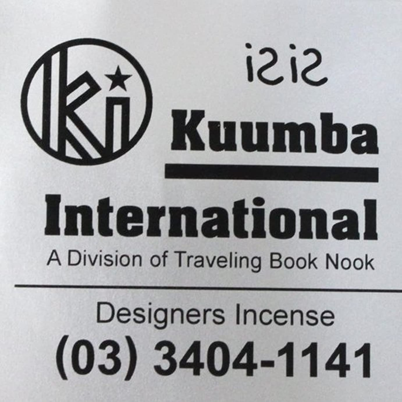 ステープル指麻痺させるKuumba(クンバ)『incense』(iSiS) (Regular size)