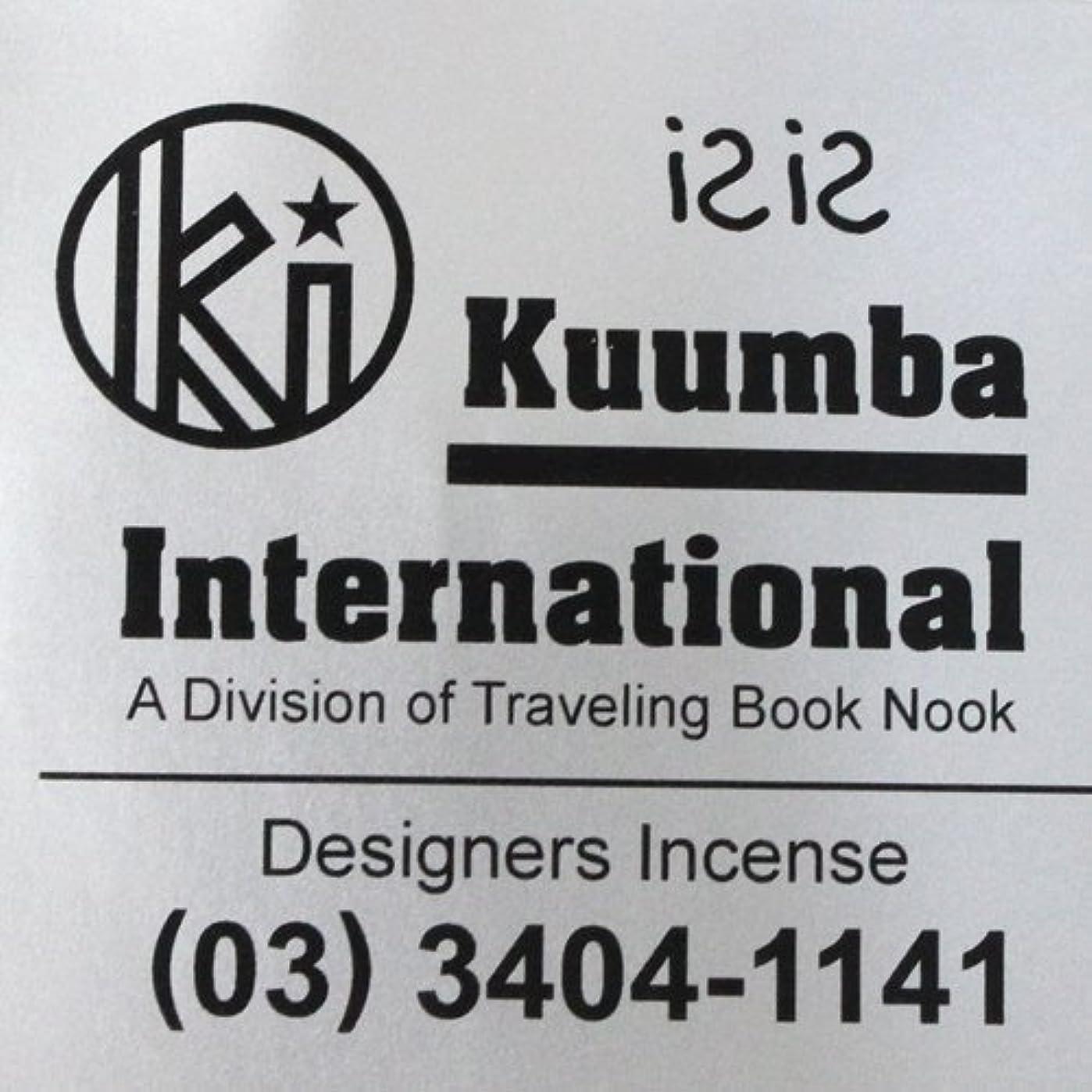 売り手毎週権利を与えるKuumba(クンバ)『incense』(iSiS) (Regular size)