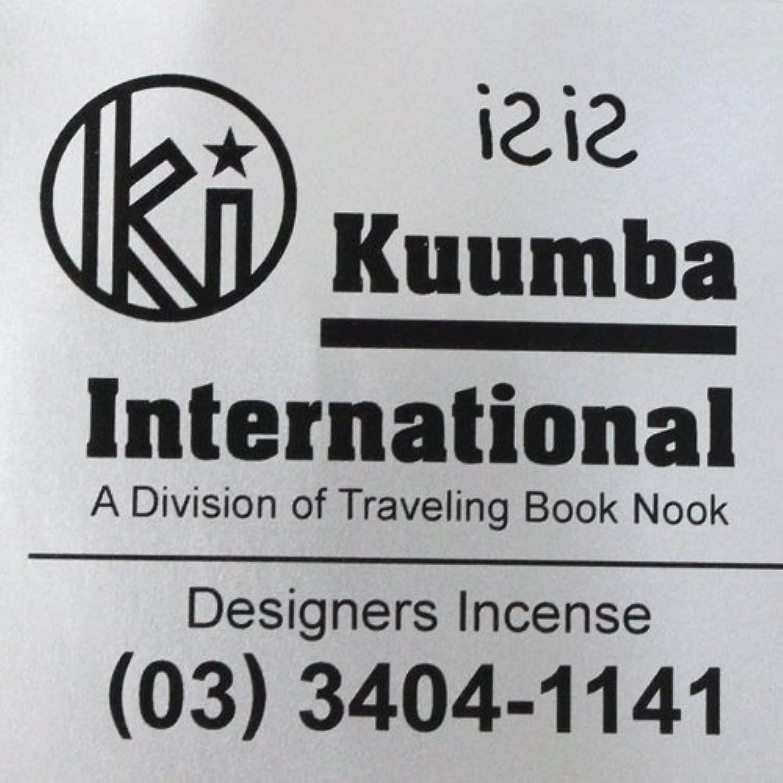 損失銀オリエンタルKuumba(クンバ)『incense』(iSiS) (Regular size)