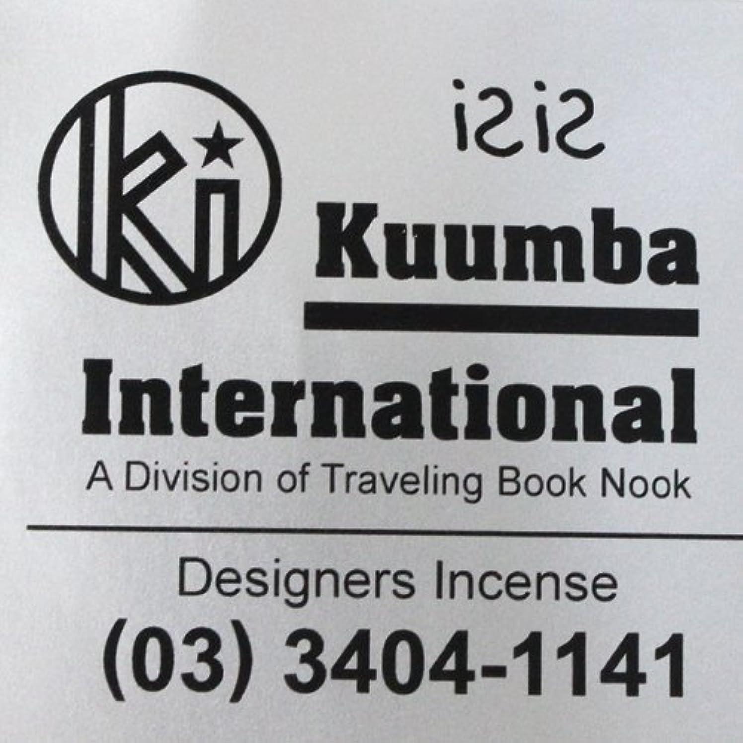 意気消沈した眉をひそめるジャグリングKuumba(クンバ)『incense』(iSiS) (Regular size)