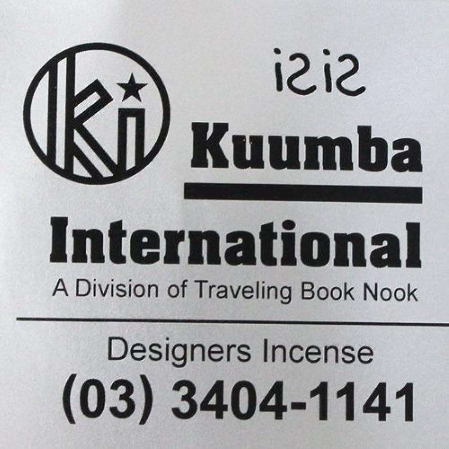 子孫ベジタリアン一般的に言えばKuumba(クンバ)『incense』(iSiS) (Regular size)