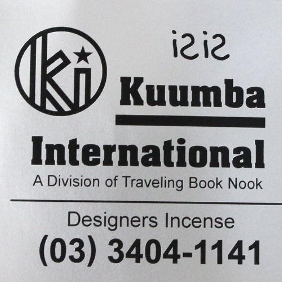 者かすれた近代化Kuumba(クンバ)『incense』(iSiS) (Regular size)