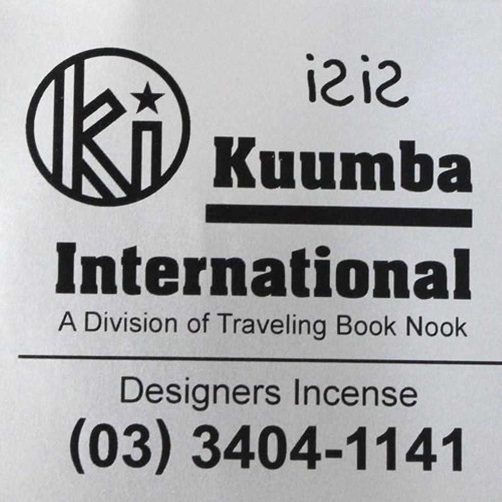 哺乳類豆アルファベット順Kuumba(クンバ)『incense』(iSiS) (Regular size)