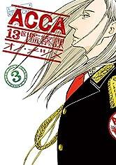 ACCA13区監察課 3巻 (デジタル版ビッグガンガンコミックスSUPER)