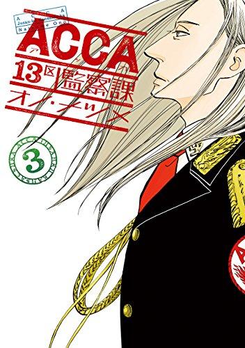 ACCA13区監察課 3巻 (デジタル版ビッグガンガンコミックスSUPER)の詳細を見る