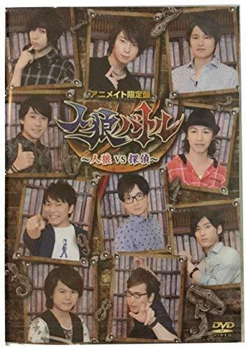 人狼バトル‾人狼VS探偵‾【アニメイト限定盤】[DVD]