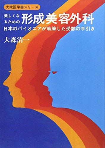 美しくなるための形成美容外科―日本のパイオニアが執筆した受診の手引き (大衆医学書シリーズ)
