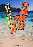 沖縄移住ガイド (住まい・職探しから教育まで実用情報満載!)