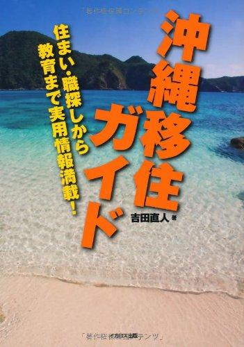 沖縄移住ガイド (住まい・職探しから教育まで実用情報満載!)の詳細を見る