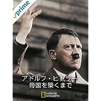 アドルフ・ヒトラー 帝国を築くまで