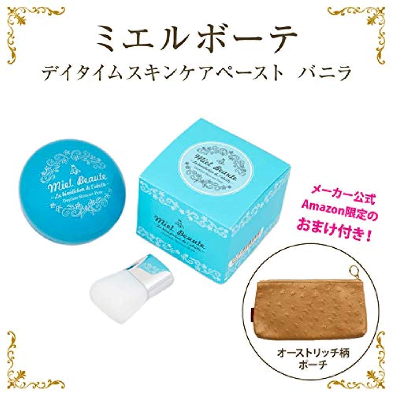 ミエルボーテ デイタイムスキンケアペースト SPF18 PA++ 美容クリーム 肌色補正 化粧下地 しわぼかし 紫外線防止 化粧直し 美容液 ひとつで7役を担う日中用のクリーム 25g (バニラ おまけ付き)