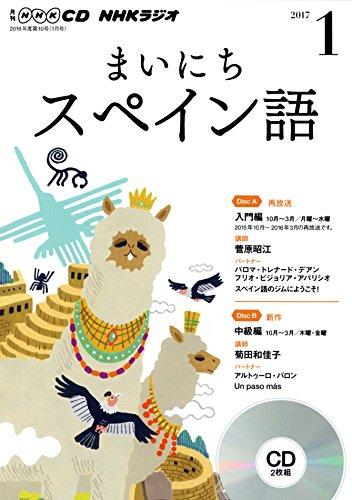 NHKCD ラジオ まいにちスペイン語 2017年1月号 [雑誌] (語学CD)の詳細を見る