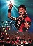 氷川きよしスペシャルコンサート2008 きよしこの夜 Vol.8[COBA-4811][DVD]