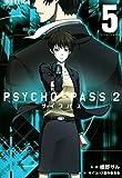 PSYCHO-PASSサイコパス2 5(コミックブレイド)