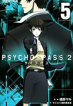 [橋野サル]のPSYCHO-PASS サイコパス 2 5 (コミックブレイド)