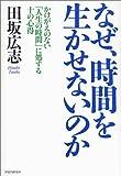 「なぜ、時間を生かせないのか―かけがえのない「人生の時間」に処する十の心得 」田坂広志