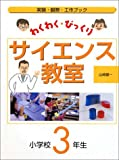 わくわく・びっくりサイエンス教室 小学校3年生―実験・観察・工作ブック