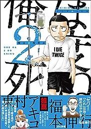 俺は2度死ぬ (ぶんか社コミックス)