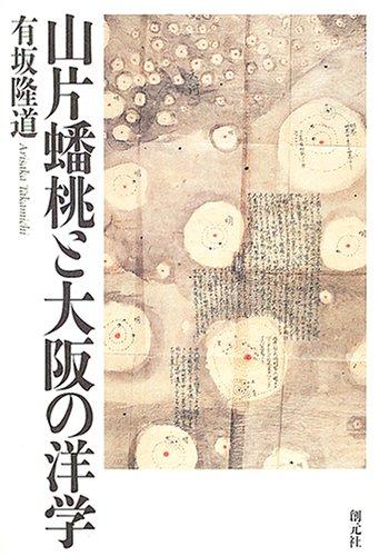 山片蟠桃と大阪の洋学