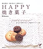HAPPY焼き菓子―かんたん!おいしい!かわいい!まいにち作りたい!至福のスイーツ38 (セレクトBOOKS) (セレクトBOOKS)