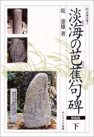 淡海の芭蕉句碑 (下) (淡海文庫 (3))