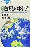 台風5号 予想進路 13パターンに関連した画像-06