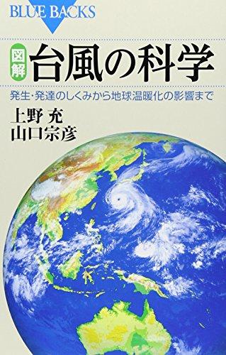 図解・台風の科学 (ブルーバックス)の詳細を見る