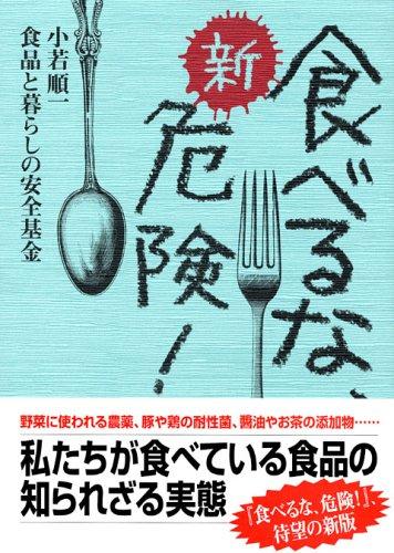 新・食べるな、危険!の詳細を見る