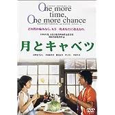 月とキャベツ [DVD]