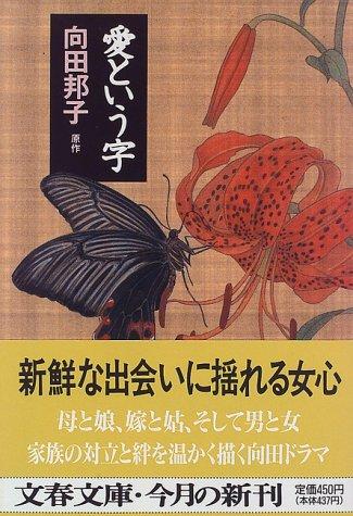 愛という字 (文春文庫)