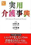 実用介護事典 (学術図書メディカル)
