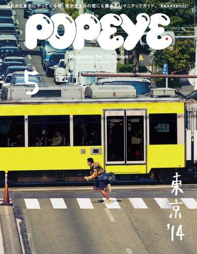 POPEYE (ポパイ) 2014年 05月号 [雑誌]の詳細を見る