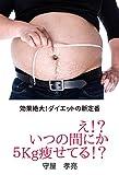 え!?いつの間にか5Kg痩せてる!?: 効果絶大!ダイエットの新定番