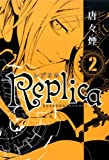 Replica 2 (BLADE COMICS)